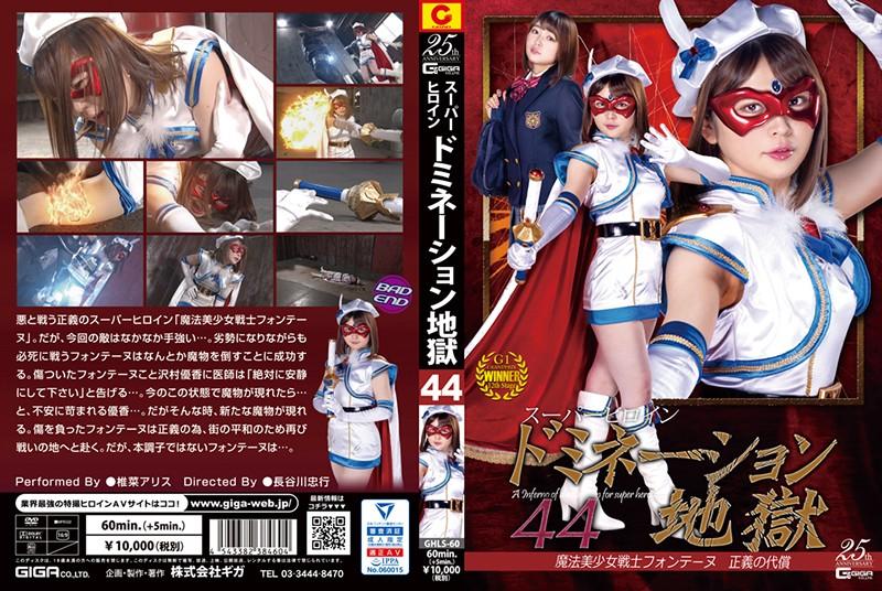 スーパーヒロインドミネーション地獄44 魔法美少女戦士フォンテーヌ 正義の代償 椎菜アリス