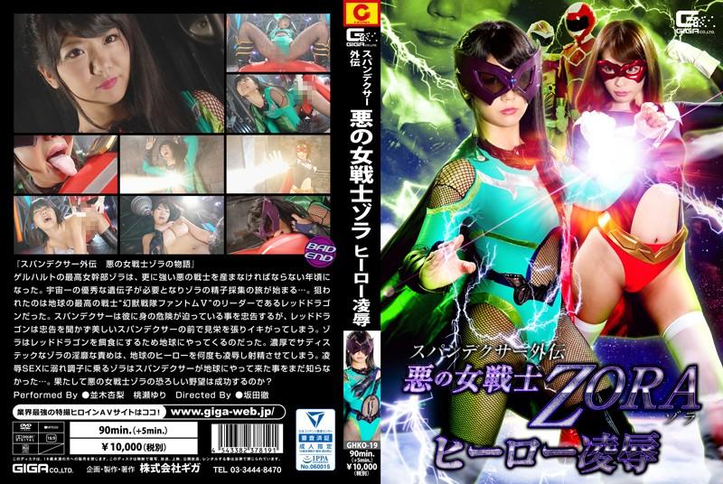 スパンデクサー外伝 悪の女戦士ZORA ヒーロー凌●