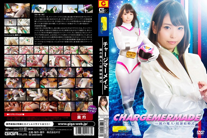 【G1】チャージマーメイド 〜鏡の魔人・奴●結婚式〜 神ユキ
