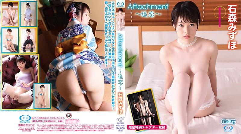 Attachment〜追恋〜/石森みずほ (ブルーレイディスク)
