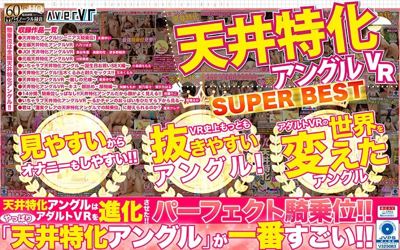 【VR】天井特化アングルVR SUPER BEST