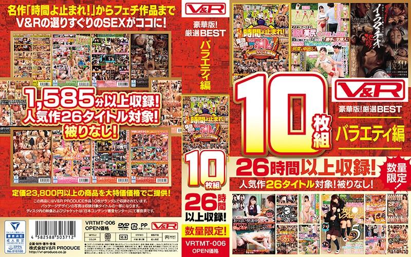 【数量限定生産】 V&R10枚組 豪華版!厳選BEST バラエティ編