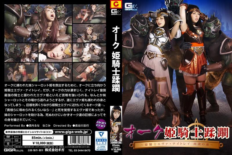 オーク姫騎士蹂躙 〜姫騎士エヴァ・ナイトレイ 肉欲の虜〜