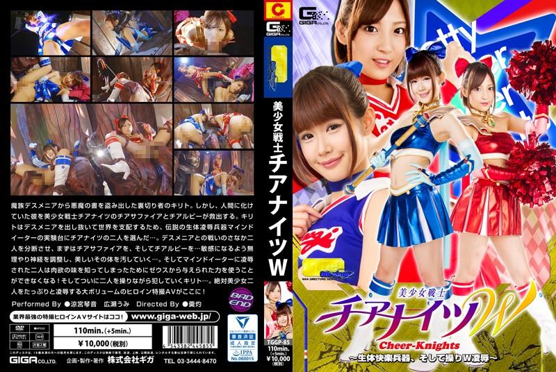 【G1】美少女戦士チアナイツW 〜生体快楽兵器、そして操りW凌●〜