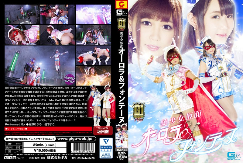 【G1】美少女仮面オーロラ&フォンテーヌ